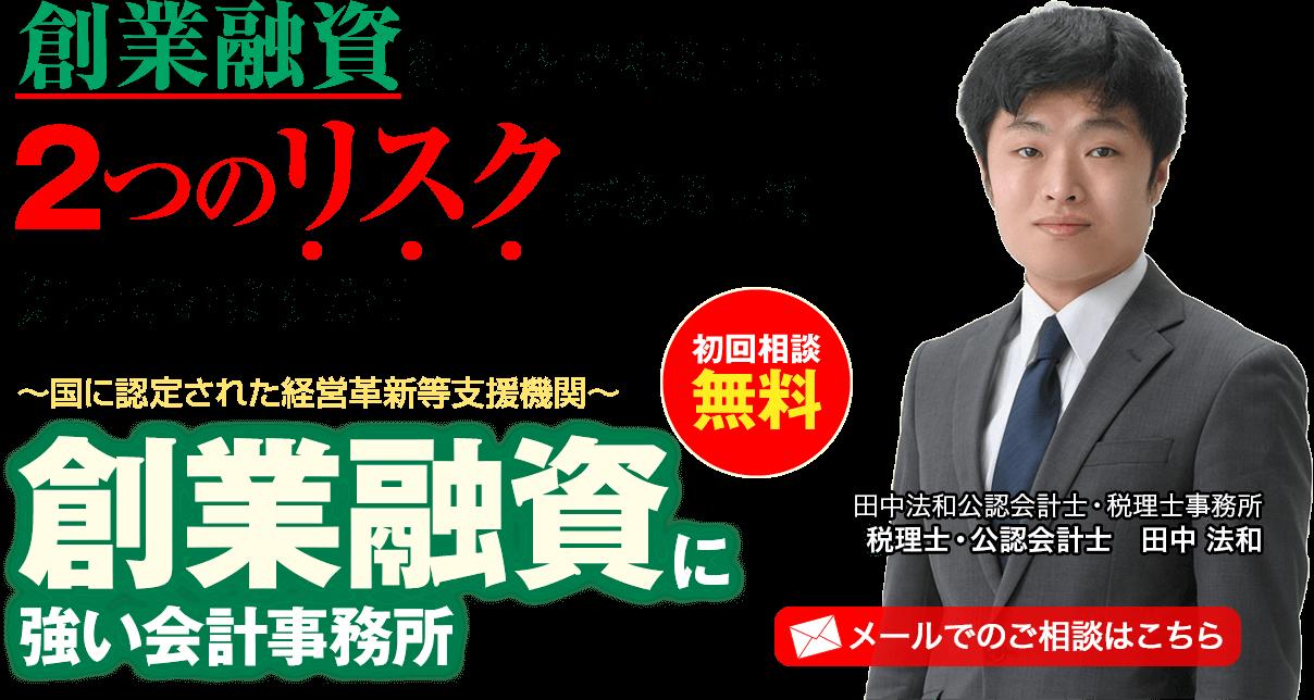 埼玉創業融資サポートオフィス@鴻巣
