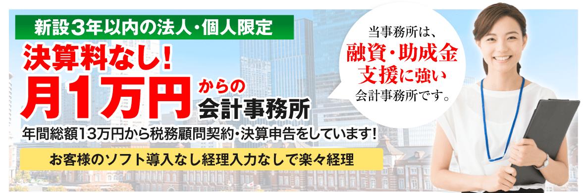 決算料なし!月1万円からの会計事務所